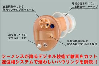 超小型耳穴型補聴器